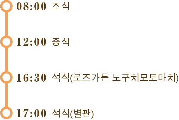 08:00 조식,12:00 중식,16:30 석식(로즈가든 노구치모토마치),17:00 석식(별관)